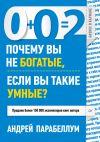 Книга 0+0=2. Почему вы не богатые, если вы такие умные? автора Андрей Парабеллум