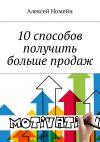 Книга 10 способов получить больше продаж автора Алексей Номейн