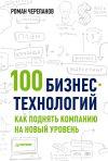 Книга 100 бизнес-технологий: как поднять компанию на новый уровень автора Роман Черепанов