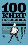Книга 100 книг по бизнесу, которые надо прочитать автора Терри Голдман