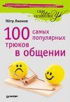 Книга 100 самых популярных трюков в общении автора Петр Лионов