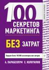 Книга 100 секретов маркетинга без затрат автора Андрей Парабеллум