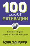 Книга 100 способов мотивации автора Стив Чандлер
