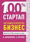Книга 100% стартап. Как создать и раскрутить бизнес автора Андрей Парабеллум