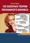 Книга 100 золотых теорем рекламного бизнеса автора Алекс Крам