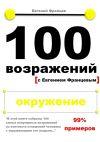 Книга 100возражений. окружение автора Евгений Францев
