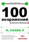 Книга 100возражений. я, сновая автора Евгений Францев