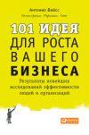 Книга 101 идея для роста вашего бизнеса. Результаты новейших исследований эффективности людей и организаций автора Антонио Вайсс