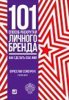 Книга 101 способ раскрутки личного бренда. Как сделать себе имя автора Вячеслав Семенчук