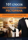 Книга 101 способ увеличения прибыли ресторана автора Александр Сидоренко