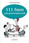 Книга 111 баек для руководителей автора Лидия Кудряшова