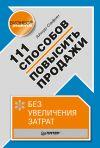 Книга 111 способов повысить продажи без увеличения затрат автора Айнур Сафин