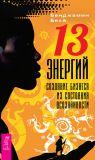 Книга 13 энергий. Создание бизнеса из состояния осознанности автора Бенджамин Беха