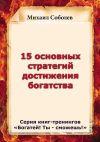 Книга 15 основных стратегий достижения богатства автора Михаил Соболев