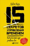 Книга 15 секретов управления временем: Как успешные люди успевают всё автора Кевин Круз