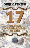 Книга 17 главных миллиардеров XX века автора Эндрю Гёмёри
