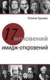 Книга 17 мгновений имидж-откровений автора Татьяна Гурьева