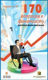 Книга 170 вопросов финансисту. Российский финансовый рынок автора Андрей Паранич