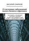Книга 19системных заблуждений малого бизнеса ифриланса автора Василий Смирнов