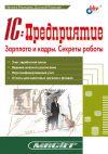 Книга 1С:Предприятие. Зарплата и кадры. Секреты работы автора Наталья Рязанцева