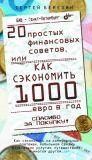 Книга 20 простых финансовых советов, или Как сэкономить 1000 евро в год автора Сергей Березин