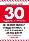 Книга 30 «адских» стратегий инвестирования внедвижимость без вложения своих денег автора Сергей Красильников