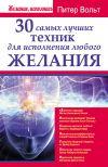 Книга 30 самых лучших техник для исполнения любого желания автора Питер Вольт