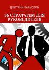 Книга 36стратагем для руководителя автора Дмитрий Марыскин