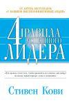 Книга 4 правила успешного лидера автора Стивен Кови