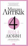 Книга 4 вида любви автора Михаил Литвак
