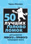 Книга 50 лучших головоломок для развития левого и правого полушария мозга автора Чарльз Филлипс