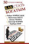 Книга 50 лучших советов. Как стать богатым автора Валентин Штерн