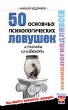 Книга 50 основных психологических ловушек и способы их избежать автора Николай Медянкин