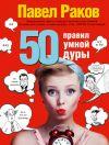 Книга 50 правил умной дуры автора Павел Раков