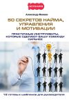 Книга 50 секретов найма, управления и мотивации. Практичные инструменты, которые сделают вашу команду сильнее автора Александр Михеев