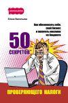 Книга 50 секретов проверяющего налоги. Как обезопасить себя, свой бизнес и получить миллион из бюджета автора Елена Васильева