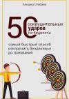Книга 50 сокрушительных ударов по бедности автора Алишер Отабаев