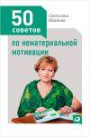 Книга 50 советов по нематериальной мотивации автора Светлана Иванова