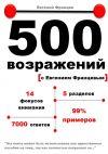 Книга 500возражений автора Евгений Францев