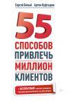 Книга 55 способов привлечь миллион клиентов автора Артем Куфтырев