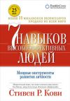 Книга 7 навыков высокоэффективных людей: Мощные инструменты развития личности автора Стивен Кови