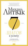 Книга 7 шагов к успеху автора Михаил Литвак