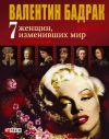 Книга 7 женщин, изменивших мир автора Валентин Бадрак