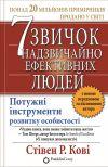 Книга 7 звичок надзвичайно ефективних людей автора Стивен Кови
