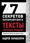 Книга 77 секретов копирайтинга. Тексты, которые продают автора Андрей Парабеллум