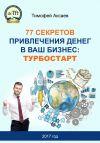 Книга 77 секретов привлечения денег в ваш бизнес. Турбостарт автора Тимофей Аксаев