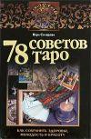 Книга 78 советов Таро. Как сохранить здоровье, молодость и красоту автора Вера Склярова