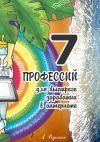 Книга 7профессий. Для быстрого заработка вИнтернете автора Александр Редькин