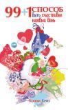 Книга 99 + 1 способ быть счастливее каждый день автора Бонни Хейз