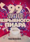 Книга 99 законов взрывного пиара. Книга-практикум автора Роман Масленников
